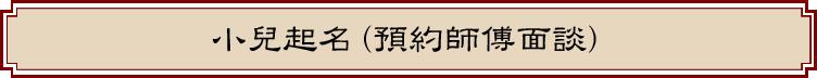 小兒起名(預約師傅面談)