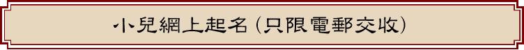 小兒網上起名(只限電郵交收)